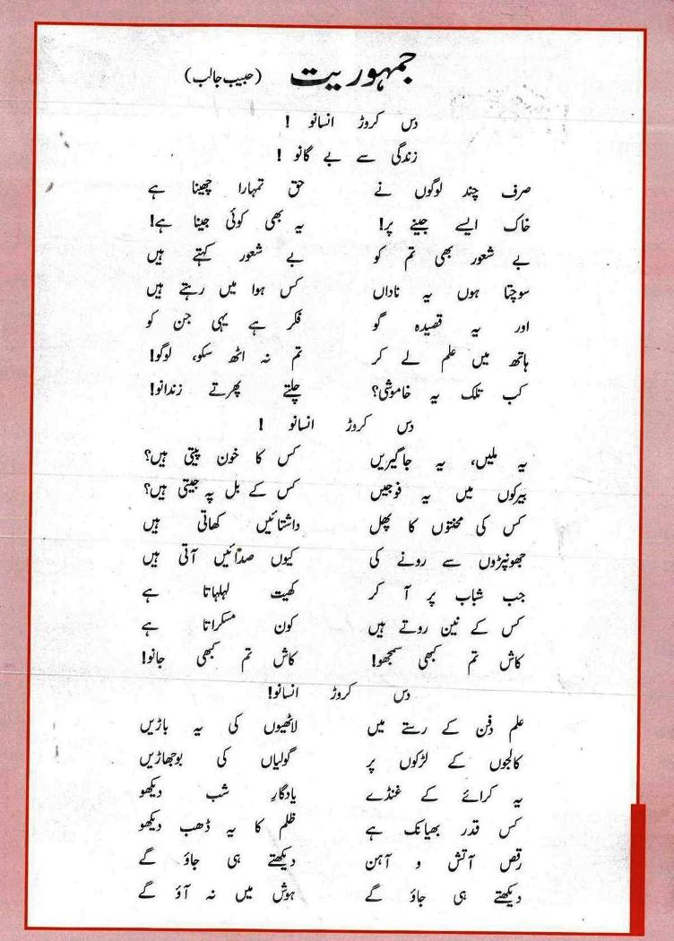 Ten poems by habib jalib revolutionary democracy auto design tech